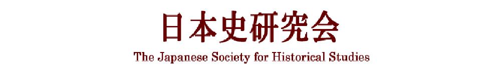 日本史研究会